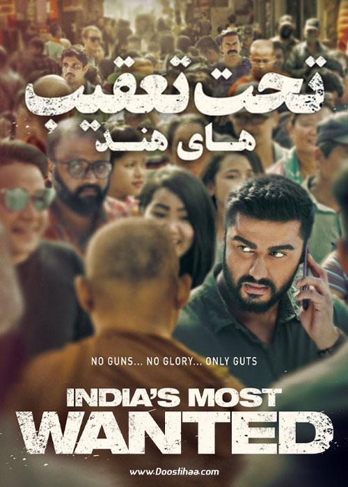 دانلود فیلم تحت تعقیب های هند India's Most Wanted 2019