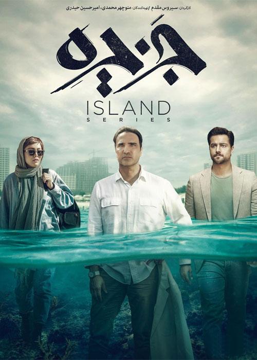 قسمت 1 اول سریال جزیره