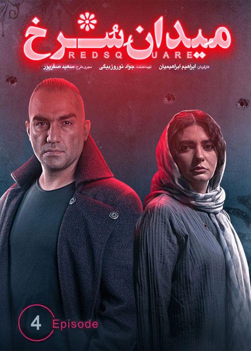 دانلود قسمت 4 چهارم سریال میدان سرخ