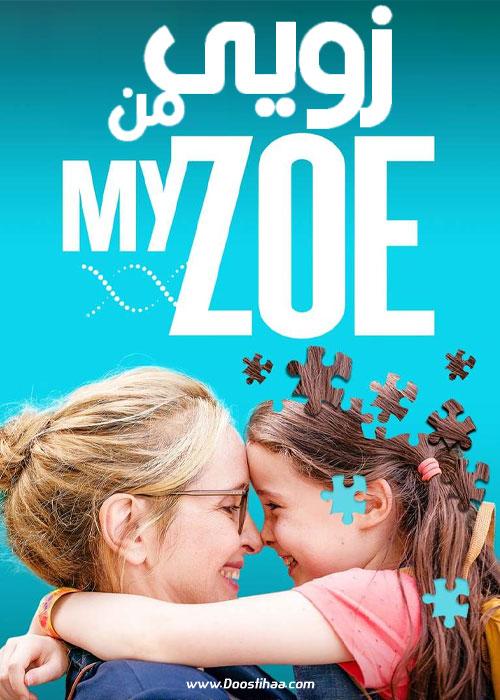 دانلود فیلم زویی من My Zoe 2019