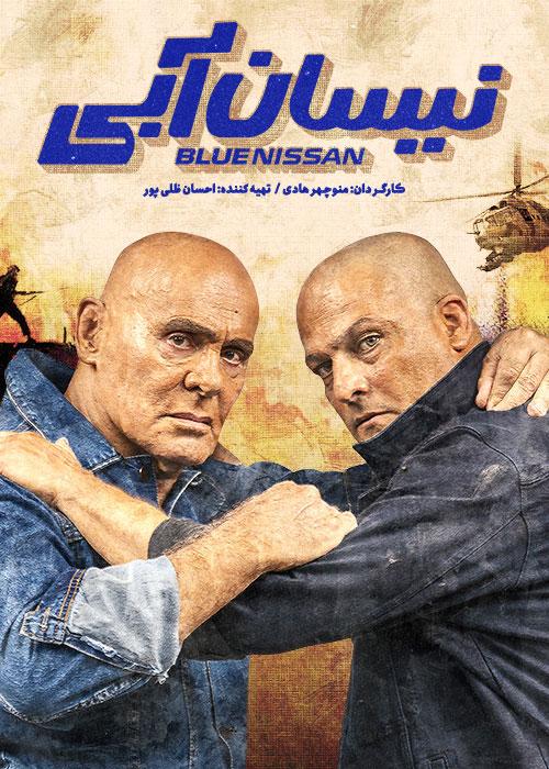 دانلود قسمت 2 دوم سریال نیسان آبی