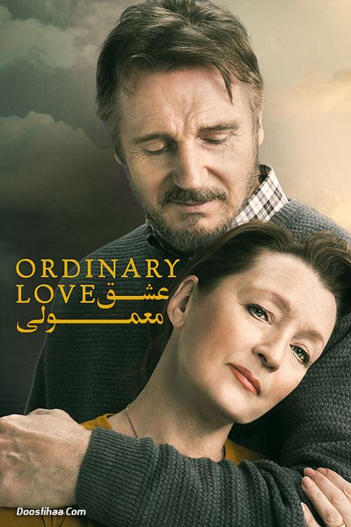 دانلود فیلم عشق معمولی Ordinary Love 2019
