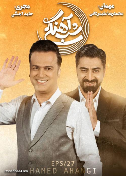 قسمت 27 شب آهنگی با حضور محمدرضا علیمردانی
