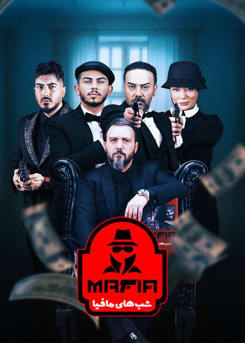 فینال فینالیست ها شب های مافیا ۳ قسمت دوم