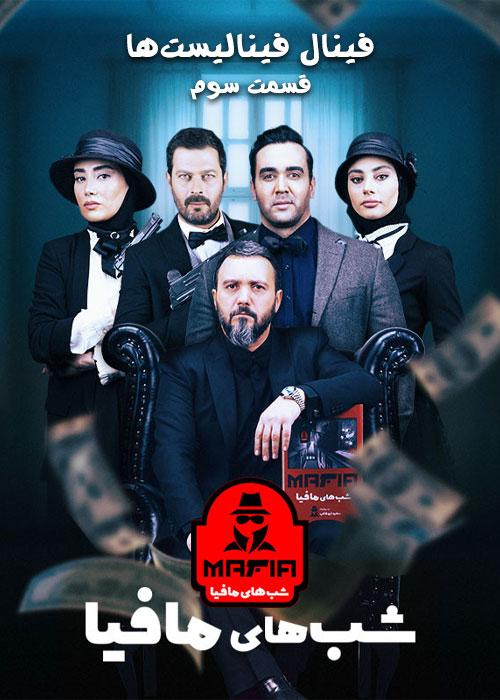 فینال فینالیست ها شب های مافیا ۳ قسمت سوم
